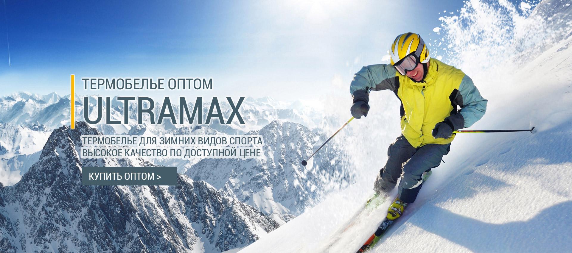 Термобелье для зимних видов спорта. Высокое качество по доступной цене.