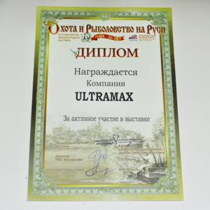 Диплом Ultramax Thermals