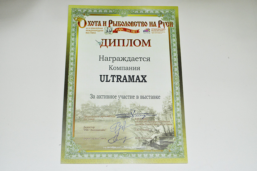 Диплом Ultramax Thermals