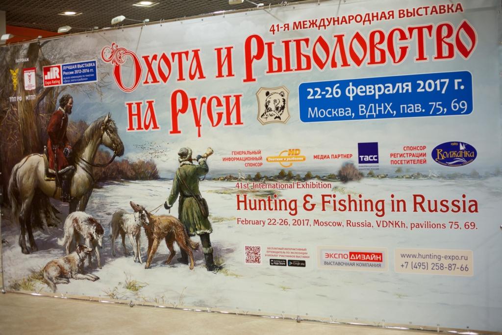 Выставка рыбалка